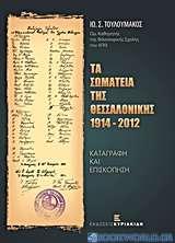 Τα Σωματεία της Θεσσαλονίκης 1914-2012
