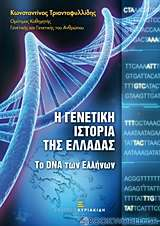 Η γενετική ιστορία της Ελλάδας