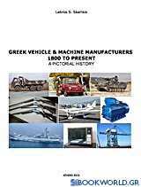 Greek Vehicle & Machine Manufactures 1800 to Present