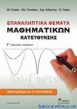 Επαναληπτικά θέματα μαθηματικών κατεύθυνσης
