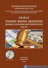 Ο ενιαίος φόρος ακινήτων, ο κώδικας κοινωφελών περιουσιών και Ε9