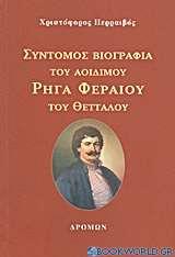 Σύντομος βιογραφία του αοιδίμου Ρήγα Φεραίου του Θετταλού