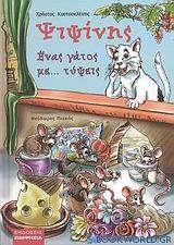 Ψιψίνης: Ένας γάτος με... τύψεις