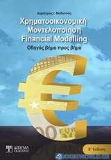 Χρηματοοικονομική μοντελοποίηση