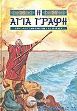 Η Αγία Γραφή εικονογραφημένη για παιδιά