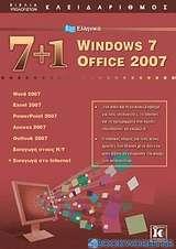 7+1 ελληνικά Windows 7: Office 2007