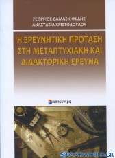 Η ερευνητική πρόταση στη μεταπτυχιακή και διδακτορική έρευνα