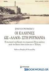Οι έλληνες ως άλλοι στη Ρουμανία