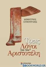 Τρεις λόγοι για τον Αριστοτέλη