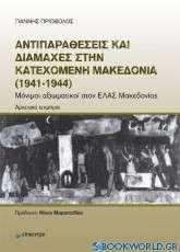 Αντιπαραθέσεις και διαμάχες στην κατεχόμενη Μακεδονία (1941-1944)