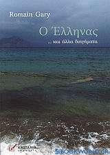 Ο Έλληνας... και άλλα διηγήματα