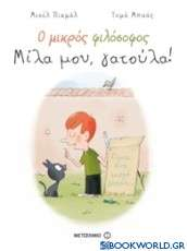 Ο μικρός φιλόσοφος: Μίλα μου, γατούλα!