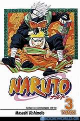 Naruto: Γέφυρα θάρρους