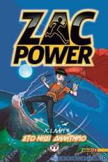Zac Power: Στο νησί Δηλητήριο