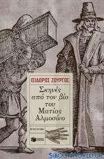 Σκηνές από τον βίο του Ματίας Αλμοσίνο