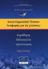 Κοινό Ευρωπαϊκό Πλαίσιο Αναφοράς για τις γλώσσες