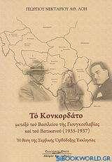 Το Κονκορδάτο μεταξύ του Βασιλείου της Γιουγκοσλαβίας και του Βατικανού 1953-1937