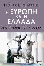 Η Ευρώπη και η Ελλάδα