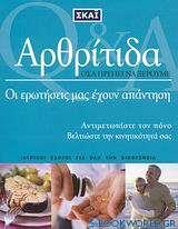 Αρθρίτιδα
