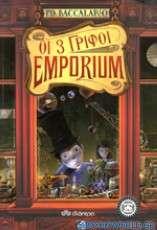 Emporiou: Οι 3 γρίφοι