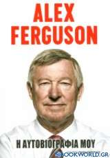 Alex Ferguson: Η αυτοβιογραφία μου