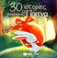 30 ιστορίες περιμένοντας το Πάσχα