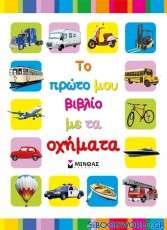 Το πρώτο μου βιβλίο με τα οχήματα