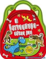 Ο δεινοσαυρο-σάκος μου