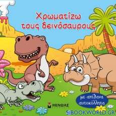 Χρωματίζω τους δεινόσαυρους