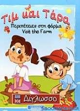 Τιμ και Τάρα
