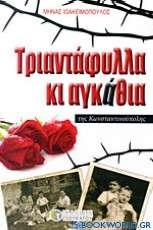 Τριαντάφυλλα κι αγκάθια της Κωνσταντινούπολης