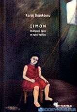 Σιμόν