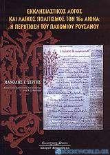 Εκκλησιαστικός λόγος και λαϊκός πολιτισμός τον 16ο αιώνα: Η περίπτωση του Παχωμίου Ρουσάνου
