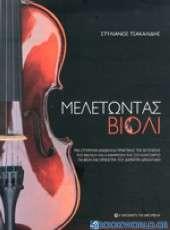 Μελετώντας βιολί