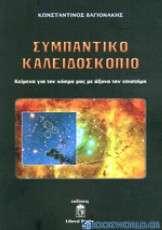 Συμπαντικό καλειδοσκόπιο