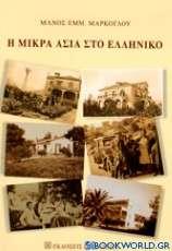 Η Μικρά Ασία στο Ελληνικό