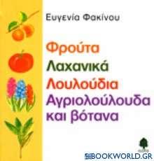 Φρούτα, λαχανικά, λουλούδια, αγριολούλουδα και βότανα