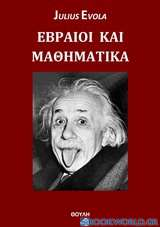 Εβραίοι και μαθηματικά