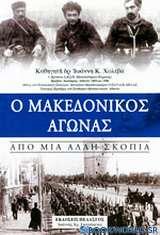 Ο μακεδονικός αγώνας από μια άλλη σκοπιά