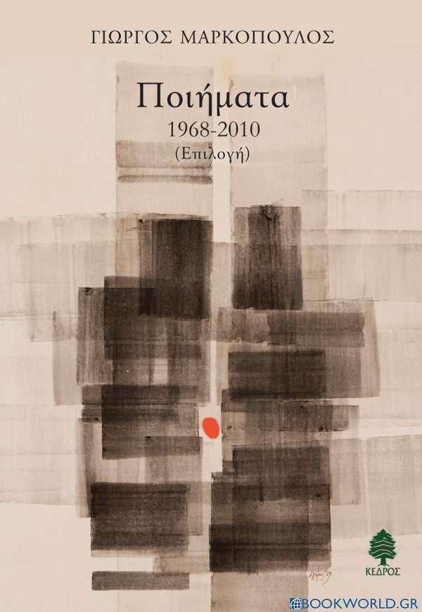 Ποιήματα 1968-2010