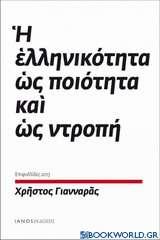 Η ελληνικότητα ως ποιότητα και ως ντροπή