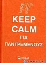 Keep calm για παντρεμένους