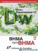 Adobe Dreamweaver CC βήμα προς βήμα