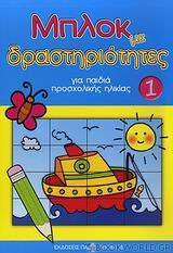 Μπλοκ με δραστηριότητες για παιδιά προσχολικής ηλικίας 1
