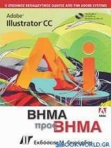 Adobe Illustrator CC βήμα προς βήμα