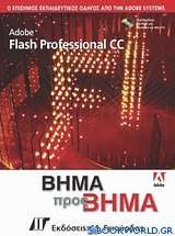 Adobe Flash CC Professional βήμα προς βήμα