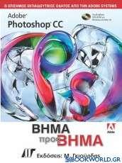 Adobe Photoshop CC βήμα προς βήμα