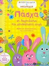 Πάσχα με λαγουδάκια και χρωματιστά αυγά