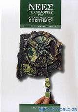 Νέες τεχνολογίες στις αρχαιογνωστικές επιστήμες