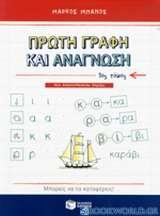 Πρώτη γραφή και ανάγνωση